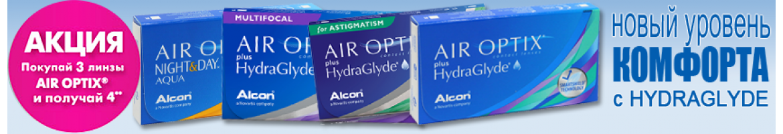 Акция-air-optix
