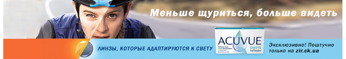 acuvue-transitions-rus