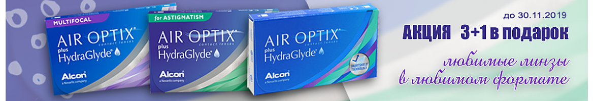 Air optix 3+1