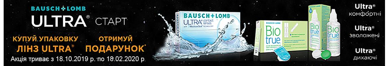 BAUSCH+LOMB ULTRA (3 шт, упаковка)