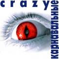 Crazy / Карнавальные