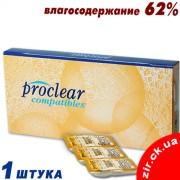 Proclear (нет в наличии)