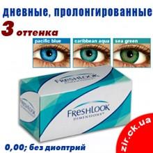 FreshLook Dimensions (0,00;   без диоптрий)