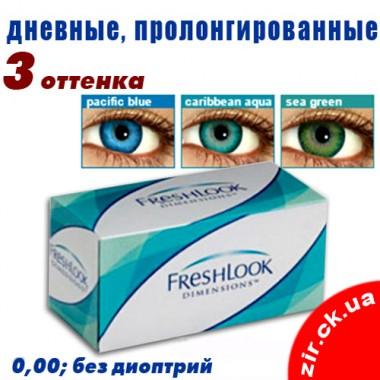 FreshLook Dimensions (0,00;   без диоптрий) 716 грн/упаковка, 2 шт