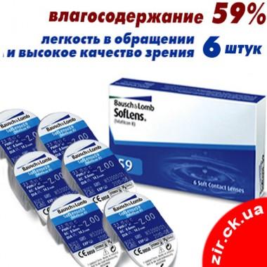 SofLens 59 box (6 шт, акция)