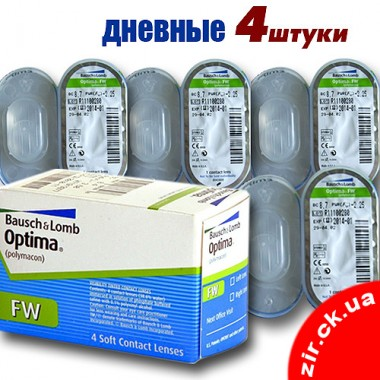 Optima FW (4 шт., акция)