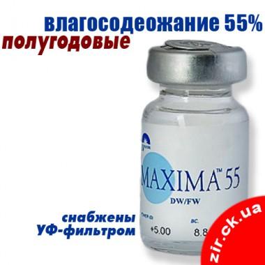 Maxima 55 vial