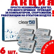 Clear 58 UV (6 шт., акция)