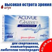 ACUVUE OASYS for ASTIGMATISM (6 шт) РЕКОМЕНДУЕМ!