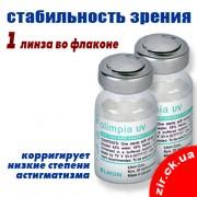Olimpia UV (-)