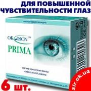 Prima bio OkVision (6шт, акционная цена)