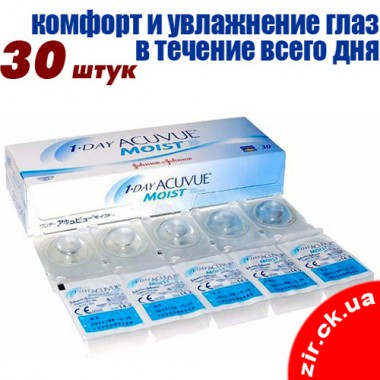 1-Day Acuvue MOIST (30шт.)