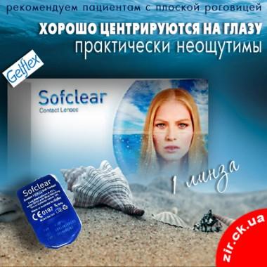 Sofclear (нет в наличии)