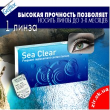 Sea Clear (нет в наличии)
