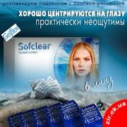 Sofclear (6 шт.)