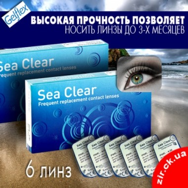 Sea Clear (6 шт., акция)