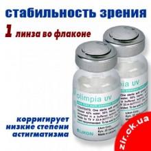 Olimpia UV (+)