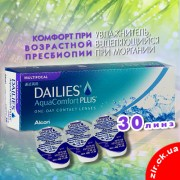 Dailies AquaComfort Plus Multifocal (30 шт.)