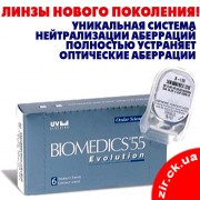 Biomedics 55 Evolution (+) ЛИДЕР продаж 8.8-9,0