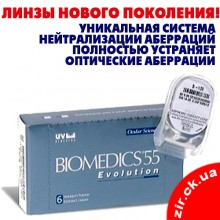 Biomedics 55 Evolution (6 шт., акция)