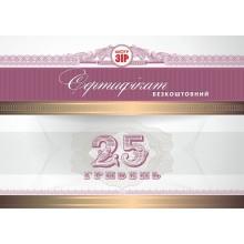 Сертификат Бесплатный
