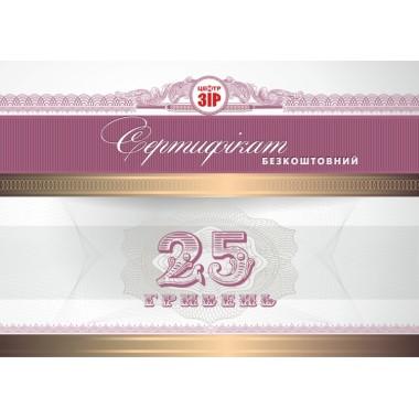 Сертификат Бесплатный (1 шт.)