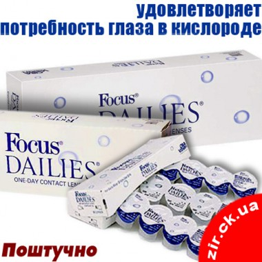 Focus Dailies Aqua, поштучно