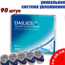 Dailies AquaComfort Plus (90шт)