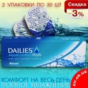 Dailies AquaComfort Plus (2 упаковки по 30 шт.)