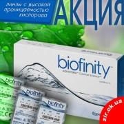 Biofinity  (3 шт., акция)