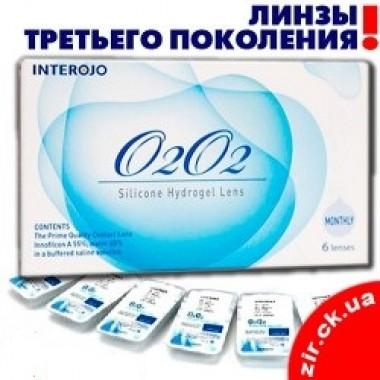 O2O2 силикон-гидрогелевые