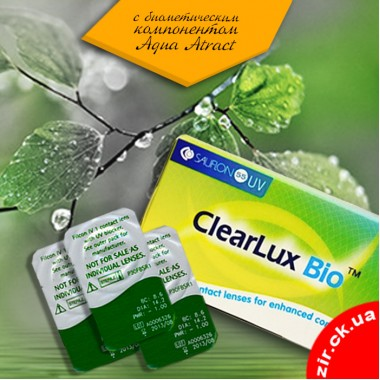 ClearLux Bio (в остатках, уточняйте)