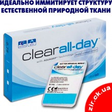Clear All-day (6 шт., акция)