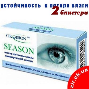 Season OKVision (2шт., акция)