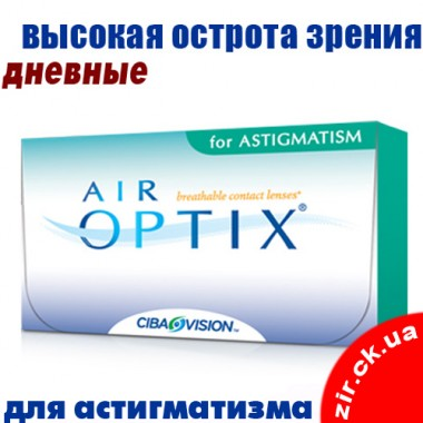 Air Optix for ASTIGMATISM (3 шт., акция)