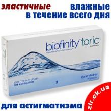 Biofinity Toric (3 шт., акция)
