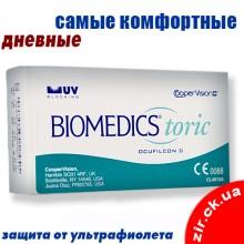 Biomedics Toric (6 шт, акция) временно недоступен