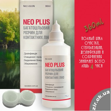 Neo Plus 360 ml