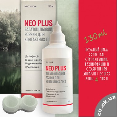 Neo Plus 130ml