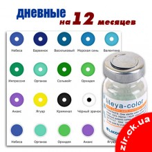 Lileya Color (от +0,50 до +20,00) аналог линз Ultra Flex