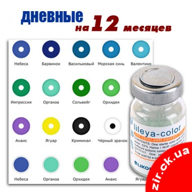 Lileya Color (от +0,50 до +20,00) аналог линз Ultra Flex