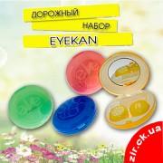 Дорожный набор Eyekan