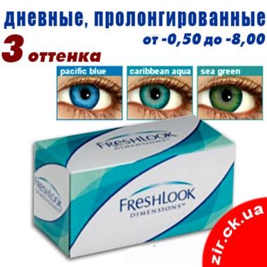 FreshLook Dimensions (от -0,50 до -8,00) (6 шт., акция)