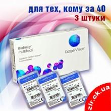 Biofinity Multifocal (3 шт., акция)
