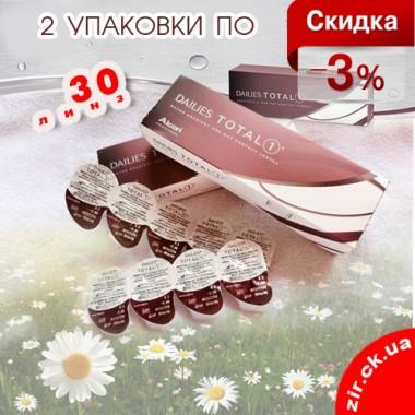 Dailies Total 1 (2 упаковки по 30 шт.)