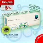 Biomedics 1- Day UV Extra (2 упаковки по 30 шт.)