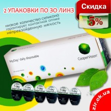 MyDay daily disposabl (2 упаковки по 30 шт.)