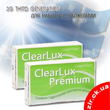 ClearLux Premium (3 шт., акция)