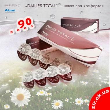 Dailies Total 1 (90 шт.)