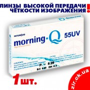 Morning Q 55 UV